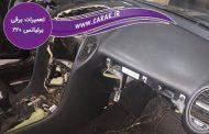 تعمیرات برقی برلیانس 220 | تعمیرگاه برق برلیانس h220 | تعمیر برق انژکتور خودرو