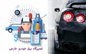 تعمیرگاه برق خودرو خارجی