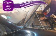 تعمیرات برقی لیفان 620 | تعمیرگاه برق خودروهای چینی کاراک | تعمیر برق انژکتور Lifan 620