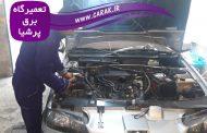 تعمیرگاه برق خودرو پرشیا | باطری سازی و تعویض سیم کشی | تعمیر و عیب یابی پرشیا