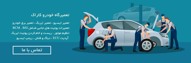 تماس با تعمیرگاه خودرو کاراک
