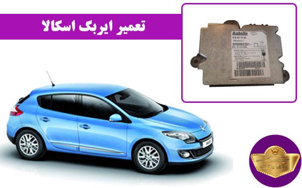 تعمیر ایربگ اسکالا | تعمیرات airbag scala | تعمیرگاه ایربگ کاراک
