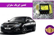 تعمیر ایربگ سفران | تعمیرات airbag safran | تعمیرگاه ایربگ کاراک