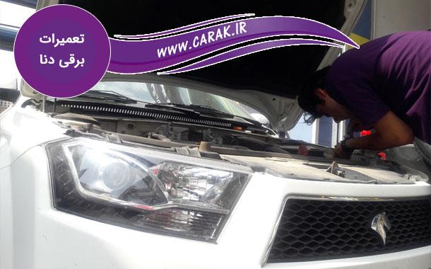تعمیرگاه برق خودرو