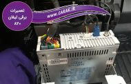 تعمیرات برقی لیفان 820 | تعمیرگاه برق LIFAN 820 | تعمیر برق انژکتور خودرو