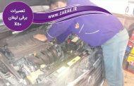 تعمیرات برقی لیفان X50 | تعمیرگاه برق LIFAN X50 | تعمیر برق انژکتور خودرو