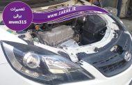 تعمیرات برقی ام وی ام 315 | تعمیرگاه برق MVM 315 | تعمیر برق انژکتور خودرو