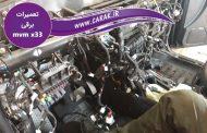 تعمیرات برقی ام وی ام X33   تعمیرگاه برق ایکس 33   تعمیر برق انژکتور خودرو