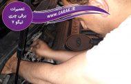 تعمیرات برقی چری تیگو 7 | تعمیرگاه برق chery tiggo 7 | تعمیر برق انژکتور خودرو