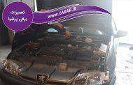 تعمیرات برقی پرشیا | تعمیرگاه برق پرشیا | تعمیر برق انژکتور خودرو