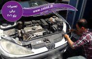 تعمیرات برقی پژو 206 | تعمیرگاه برق پژو 206 | تعمیر برق انژکتور Peugeot 206