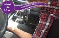 تعمیرات برقی پژو 407 | تعمیرگاه برق پژو 407 | تعمیر برق انژکتور Peugeot 407