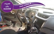 تعمیرات برقی ام وی ام 550 | تعمیرگاه برق MVM 550 | تعمیر برق انژکتور خودرو