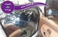 تعمیرات برقی پژو 405 | تعمیرگاه برق پژو 405 | تعمیر برق انژکتور خودرو