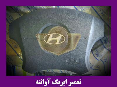 تعمیرات ایربگ خودرو
