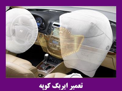 تعمیر تخصصی ایربگ خودرو