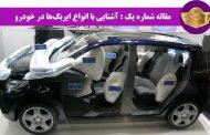 معرفی انواع ایربگ در خودرو | تعمیرگاه ایربگ خودرو | تعمیر ایربگ