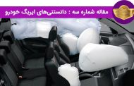 مهمترین دانستنیهای ایربگ خودرو | تعمیرگاه ایربگ خودرو